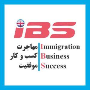 IBS event, event, hamayesh ibs, همایش IBS,