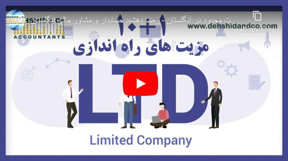 حسابدار-ایرانی-دهشید-و-همکاران-dehshid