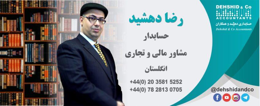 Hesabdar Irani London
