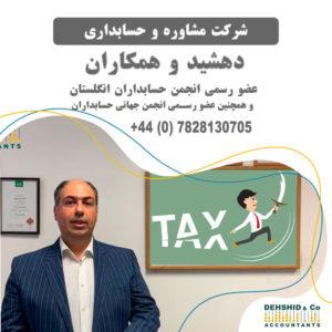 Reza Dehshid Sherkate hesabdari London