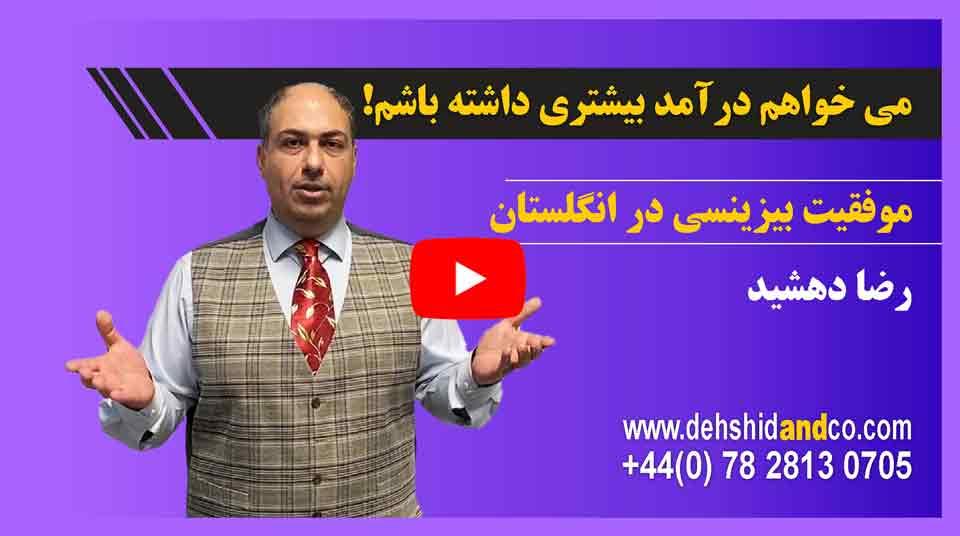 رضا دهشید حسابدار ایرانی لندن
