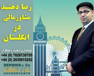 رضا دهشید بهترین حسابدار ایرانی در لندن