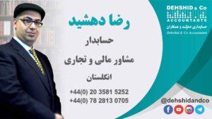رضا دهشید حسابدار ایرانی در انگلیس