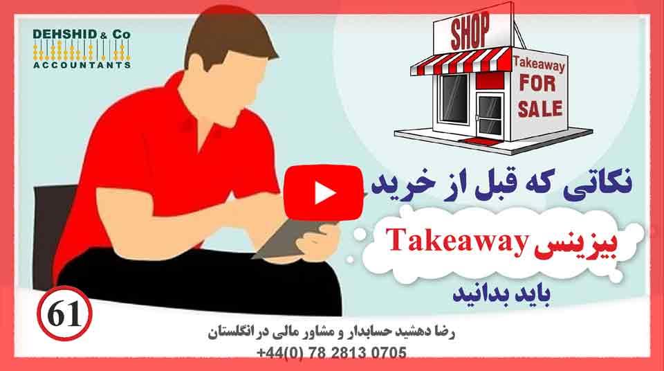 حسابدار ایرانی لندن