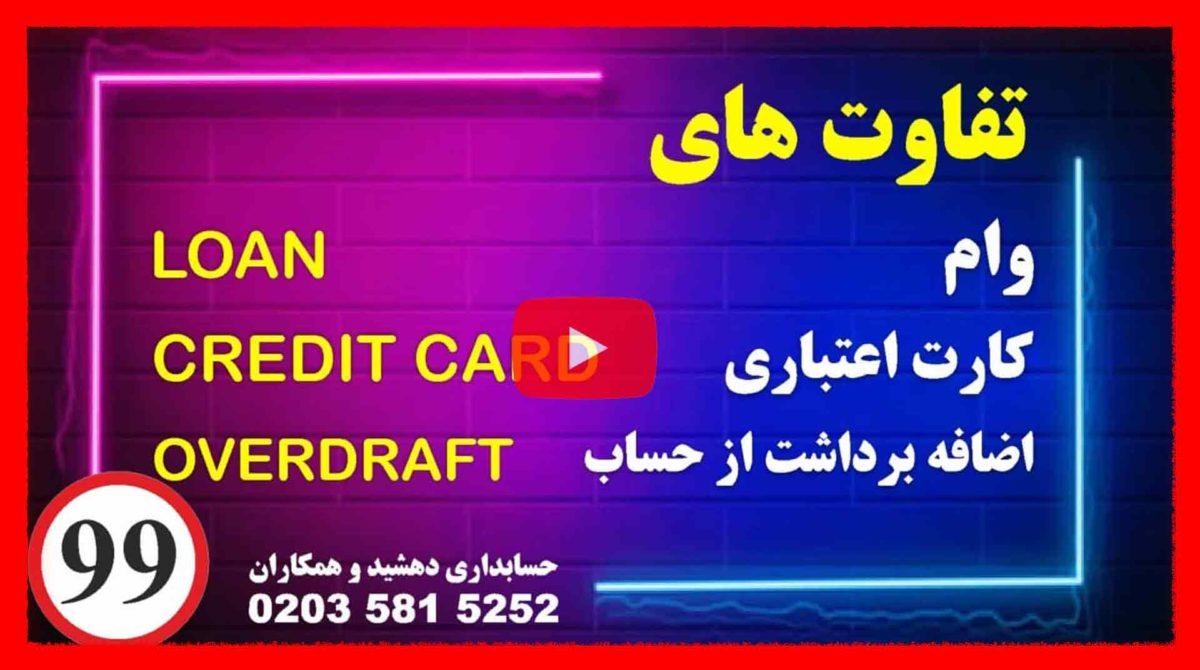 حسابدار ایرانی, حسابدار ایرانی در لندن, حسابدار, Dehshid & Co Accountants